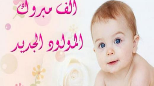تهنئة للسيد عزي العربي بازدياد مولودة انثى