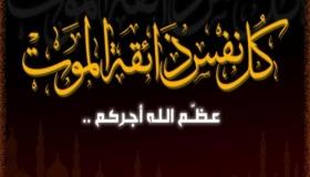 جريدة أحداث سوس تتقدم بخالص العزاء والمواساة لعائلة  عبد الله السباعي ضابط أمن ممتاز في وفاة أبيه