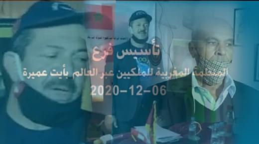 تأسيس فرع المنظمة المغربية للملكيين عبر العالم