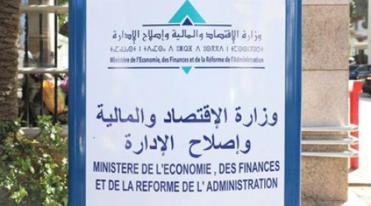 إطلاق ثلاث عمليات توظيف مالي لفائض الخزينة بقيمة 1.1 مليار درهم