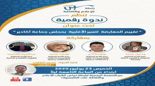 ندوة رقمية لرابطة نبراس : تقييم المعارضة لتسيير الاغلبية بمجلس جماعة اكادير