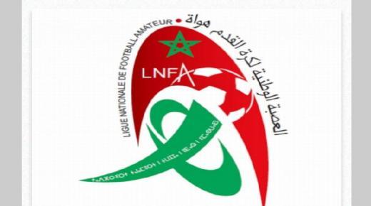 العصبة الوطنية للهواة تعقدها جمعها العام منتصف غشت