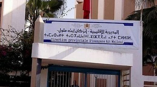 مديرية إنزكان تكرم 3 تلاميذ من ذوي الاحتياجات تفوقوا في امتحانات الباك