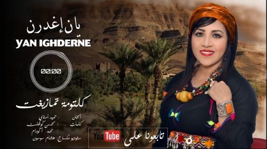 """أغنية جديدة للفنانة """"كلثومة تمازيغت"""" بعنوان """" يان إغدرن """" لتلمع في سماء الأغنية الأمازيغية + فيديو"""