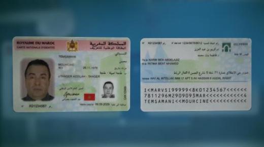 هكذا ستكون البطاقة الوطنية الجديدة ،خصائص ومميزات متطورة