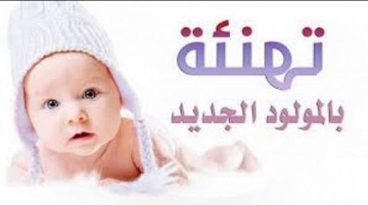 """تهنئة للسيدة """"مينة القادري"""" بمناسبة ازدياد المولود""""محمد غالي """""""