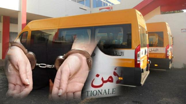 إعتقال سائق سيارة نقل مدرسي حاول اغتصاب قاصر بتارودانت