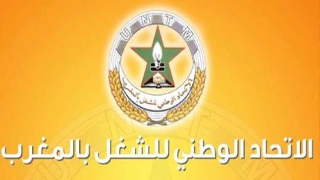 الاتحاد الوطني للشغل بالمغرب يؤكد مساندته لنضالات التقنيين