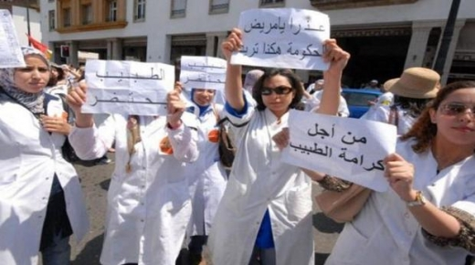 أطباء القطاع العام والطلبة الأطباء يخرجون في مسيرة مشتركة بالرباط