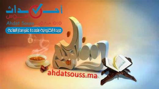 السبت أول أيام شهر رمضان المبارك بالمغرب وأحداث سوس تبارك لكم الشهر العظيم