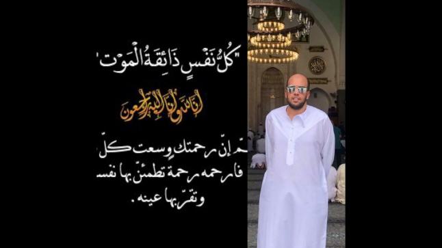 تعزية في وفاة عم الزميل الحاج يونس صبري