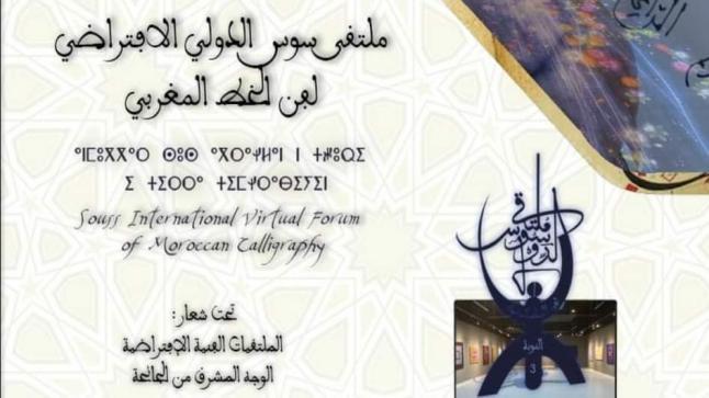 جمعية اليراع لمريدي الخط والإبداع تنظم ملتقى سوس الدولي الافتراضي لفن الخط المغربي.