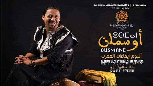 """"""" أوسمان """" ألبوم جديد للموسيقار المبدع خالد البركاوي"""