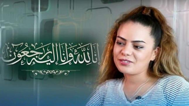 تعزية في وفاة والد الفنانة المتألقة سناء بحاج