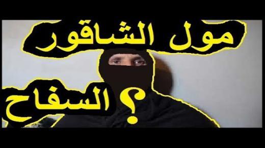 """بيـــان حقيقـــة من ولاية الأمن ينفي مايروج في تسجيلات صوتية حول السفاح """"مول الشاقور"""""""