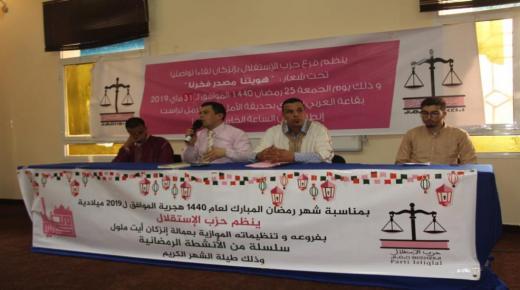 مجلس حزب الإستقلال يضرب في سوء تدبير عدد من جماعات إقليم انزكان آيت ملول