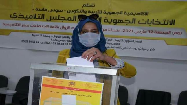 """إنتخاب """" مروة عفاني """" رئيسة للمجلس التلاميذي الجهوي بأكادير"""