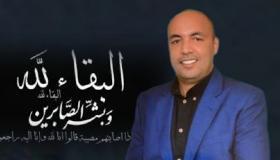 تعزية في وفاة المشمول بعفو الله الحاج جامع بيكجدا