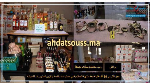 مراكش.. رصد مخالفات بمطاعم مصنفة ومستودعات خاصة بتخزين المشروبات الكحولية