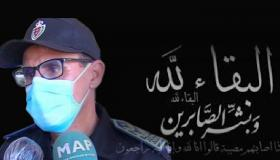 تعزية في وفاة والد السيد يوسف بلحضري رئيس مفوضية الشرطة بأيت ملول