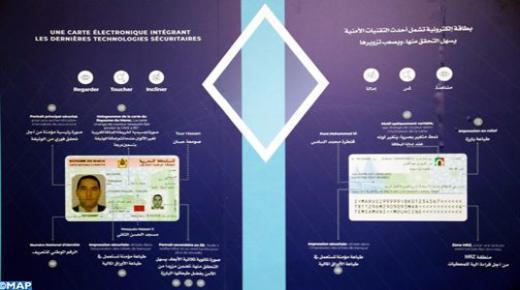 البطاقة الوطنية للتعريف الإلكترونية من الجيل الجديد.. استعمال أسهل ومؤمن لخدمة المواطن