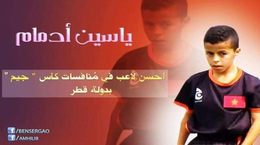 ياسين أدمام : الرجل الصغير بالأداء الكبير