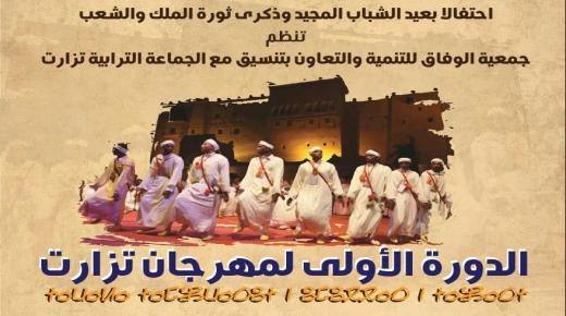 مهرجان تزارت يحتفي بالموروث الثقافي في دورته الأولى
