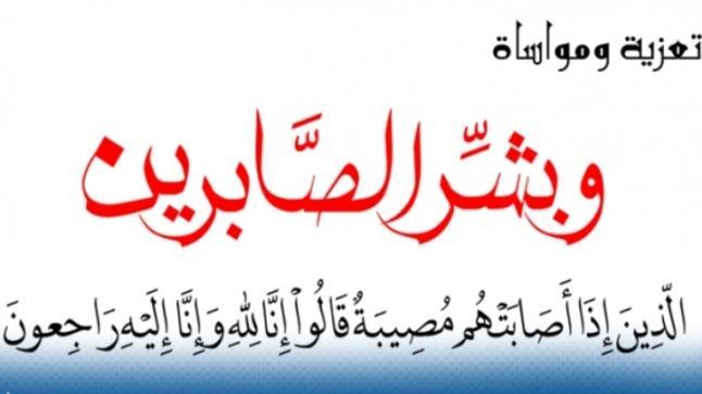 """تعزية في وفاة والدة """"عبد الخالق حكيمي """" ضابط أمن بالمصلحة الادارية للمنطقة الامنية بانزكان"""