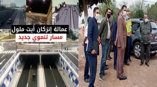 انزكان: العامل أبو الحقوق يشرف بشكل مباشر وشخصي على الانطلاقة الفعلية للمسار التنموي الجديد للاقليم والبنية الطرقية في الأولوية