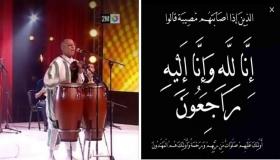 محمد اللوز احد مؤسسي مجموعة تكادة ، في ذمة الله