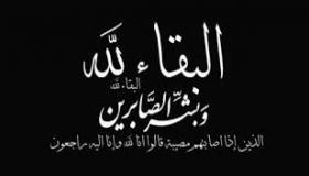 تعزية في وفاة والدة الحاج ابراهيم آيت لشكر