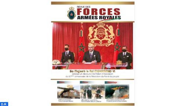 صدور عدد جديد من مجلة القوات المسلحة الملكية