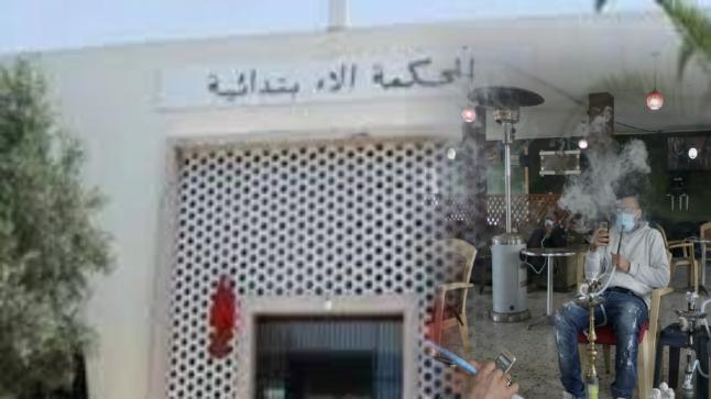 أكادير : الحكم على صاحب مقهى للشيشا بالحبس النافذ