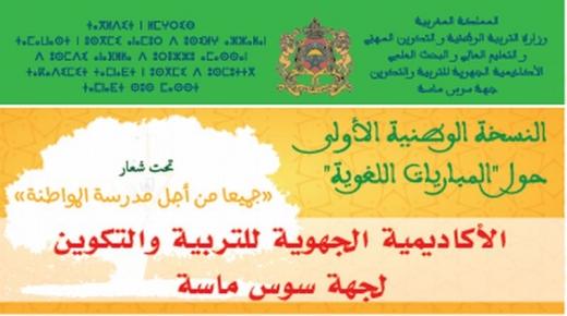 المسابقة الوطنية للمباريات اللغوية في نسختها الأولىيشارك فيها 144 تلميذا(ة) ينتمون لـ 12 أكاديمية جهوية للتربية والتكوين على مدى 3 أيام
