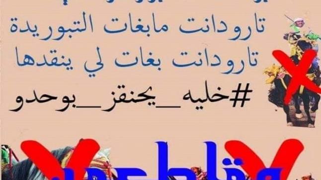 (#خليه احنقز بوحدو) حملة مقاطعة ملتقى التبوريدة بمدينة تارودانت على مواقع التواصل الاجتماعي تعري الواقع المزري للمدينة