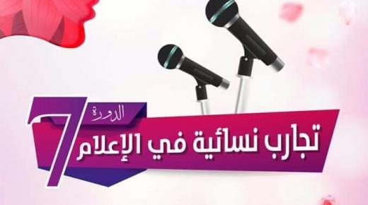 """""""تجارب نسائية في الإعلام"""" موضوع المنتدى الدولي للإعلام بأكادير"""