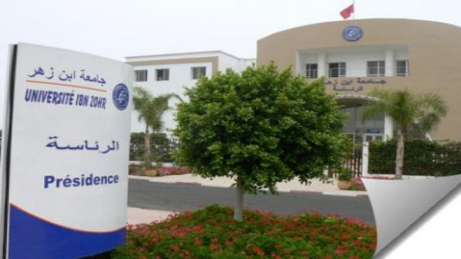 جامعة ابن زهر تحقق إنجازات علمية على صعيد البحث العلمي