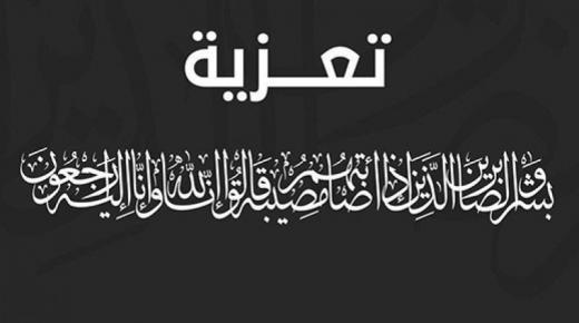 تعزية في وفاة والدة زوجة الأستاذ محمد حبشان ، وكيل الملك بابتدائية انزكان
