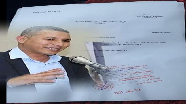 استقالة جديدة تهز حزب البيجيدي بأولاد تايمة
