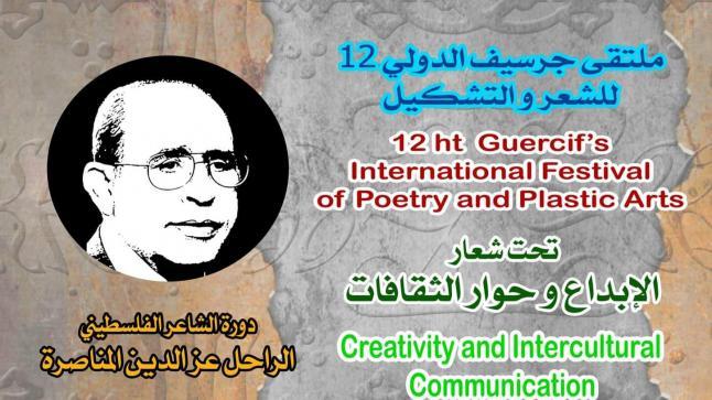 جمعية الهامش للشعر والتشكيل في الملتقى الدولي للشعر والتشكيل