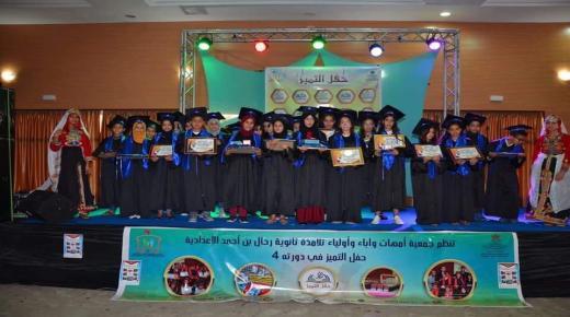 انزكان : جمعية الآباء بثانوية رحال بن أحمد تحتفي بأبنائها في حفل التميز 2020