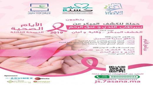 جمعية حسنة للمبادرات الصحية والإجتماعية تنظم النسخةَ الثالثة للأيام الصحية بإنزكان