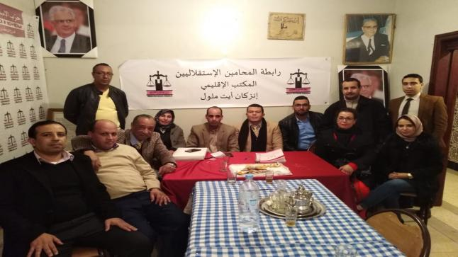 إستقالة جماعية لرابطة المحامين الإستقلاليين بمدينة إنزكان