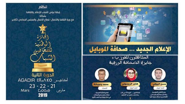 90 صحافيا وصحافية يتنافسون على جوائز الدورة 3 من الجائزة الوطنية للصحافيين الشباب