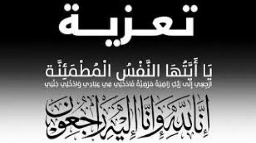 أصدقاء وزملاء رجل الأمن مصطفى بلحارتي يواسون زميلهم في وفاة والده.