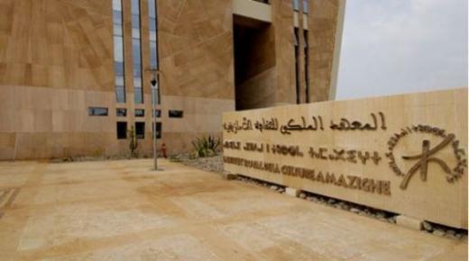 المعهد الملكي للثقافة الأمازيغية يحتفي باليوم العالمي للمدرس