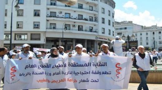 أطباء القطاع العام يعلنون خوض اضراب وطني لمدة 48 ساعة