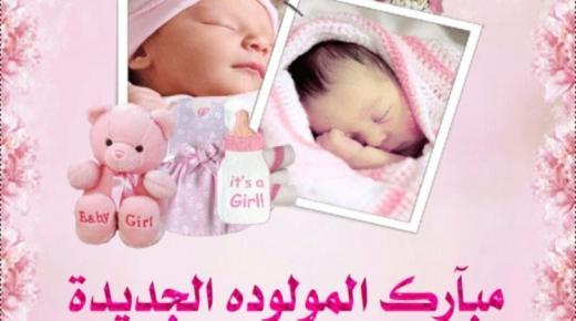 """تهنئة للزوجين """"عدية محسن """"و""""الهيلالي بشرى"""" بمناسبة ازدياد مولودة انثى"""