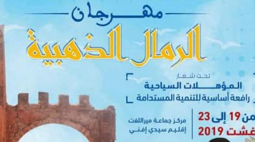 ميراللفت تنظم النسخة الأولى من مهرجان الرمال الذهبية