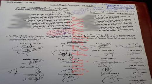 إستقالة جماعية لأعضاء عن حزب العدالة والتنمية بإنزكان.